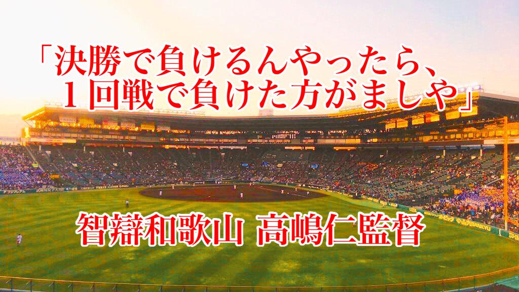 「決勝で負けるんやったら、1回戦で負けた方がましや」/ 智弁和歌山 高嶋仁 監督