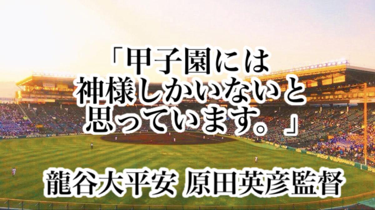 「甲子園には神様しかいないと思っています。」/ 龍谷大平安 原田英彦監督