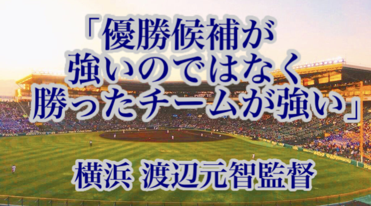 「優勝候補が強いのではなく、勝ったチームが強い」/ 横浜高校 渡辺元智監督