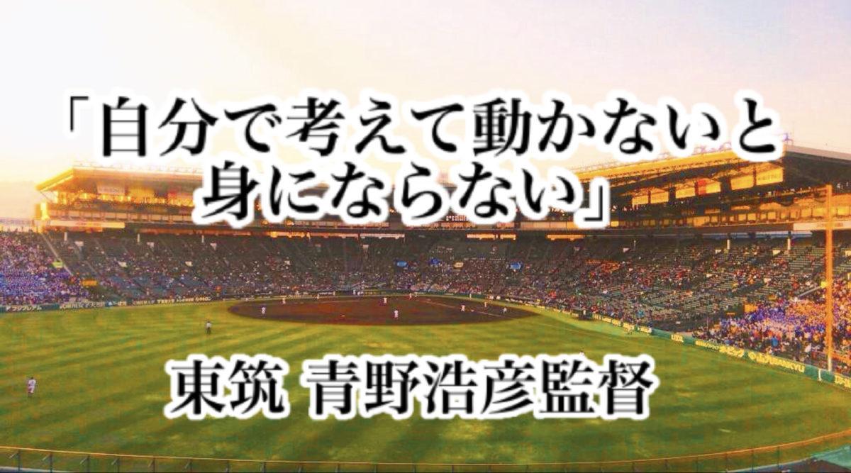 「自分で考えて動かないと身にならない」/ 東筑 青野浩彦監督