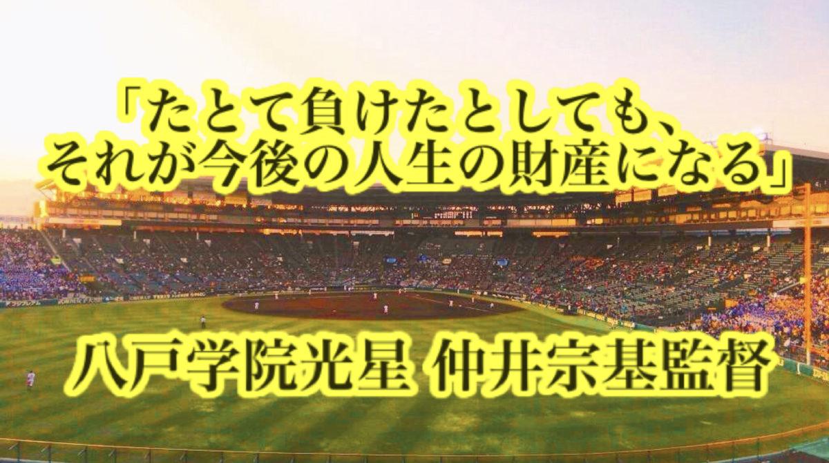「たとえ負けたとしても、それが人生の財産になる」/ 八戸学院光星 仲井宗基監督