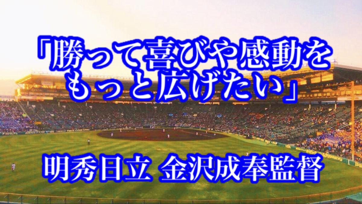 「勝って喜びや感動をもっと広げたい」 / 明秀日立 金沢成奉監督