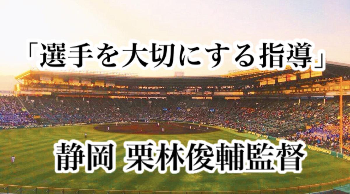 「選手を大切にする指導」/ 静岡 栗林俊輔監督