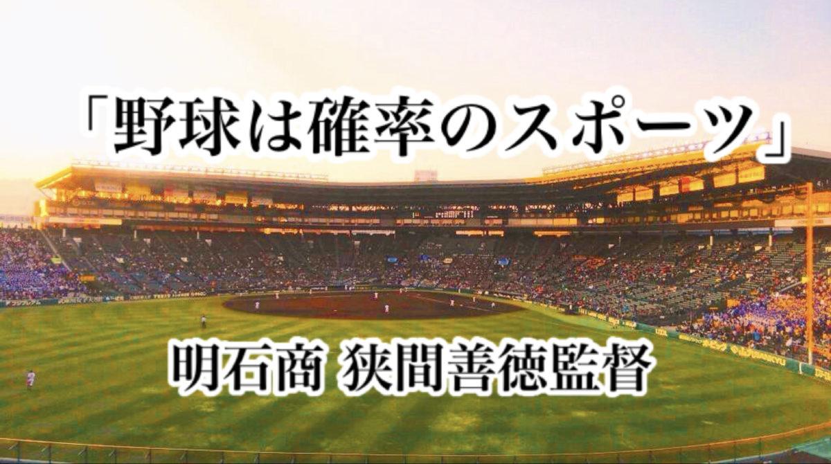 「野球は確率のスポーツ」/ 明石商 狭間善徳監督
