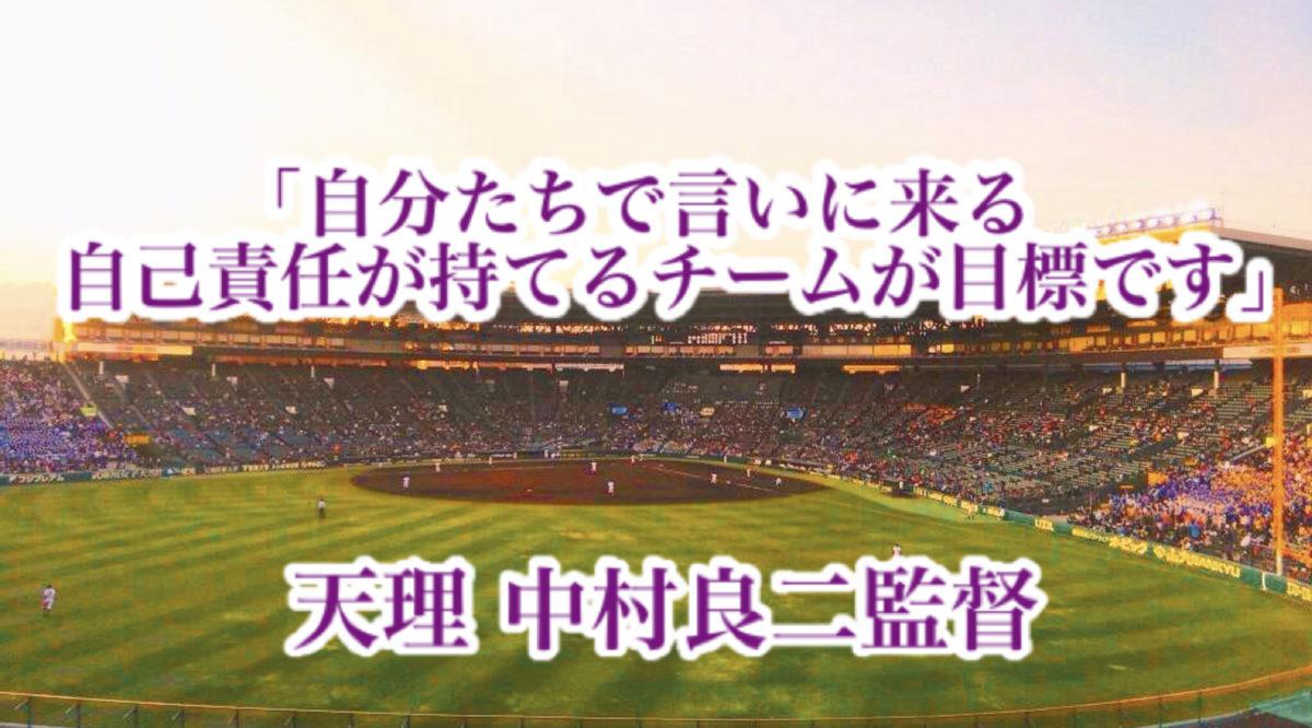 「自分たちで言いに来る自己責任が持てるチームが目標です」/ 天理 中村良二監督