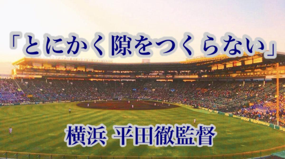 「とにかく隙をつくらない」 / 横浜 平田徹監督