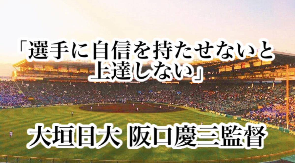 「選手に自信を持たせないと上達しない」/ 大垣日大 阪口慶三監督