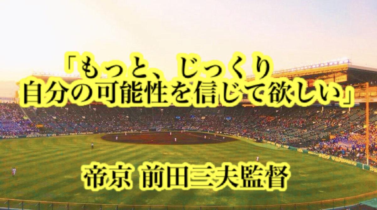 「もっと、じっくり自分の可能性を信じて欲しい」/ 帝京 前田三夫監督