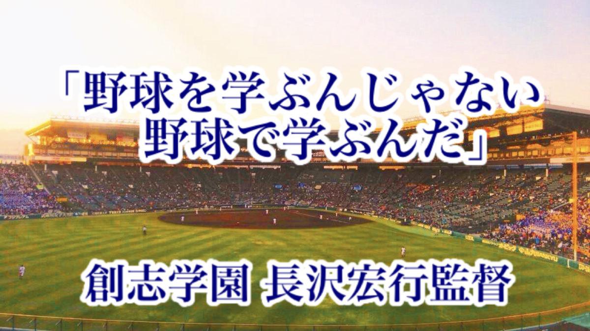 「野球を学ぶんじゃない。野球で学ぶんだ」/ 創志学園 長沢宏行監督