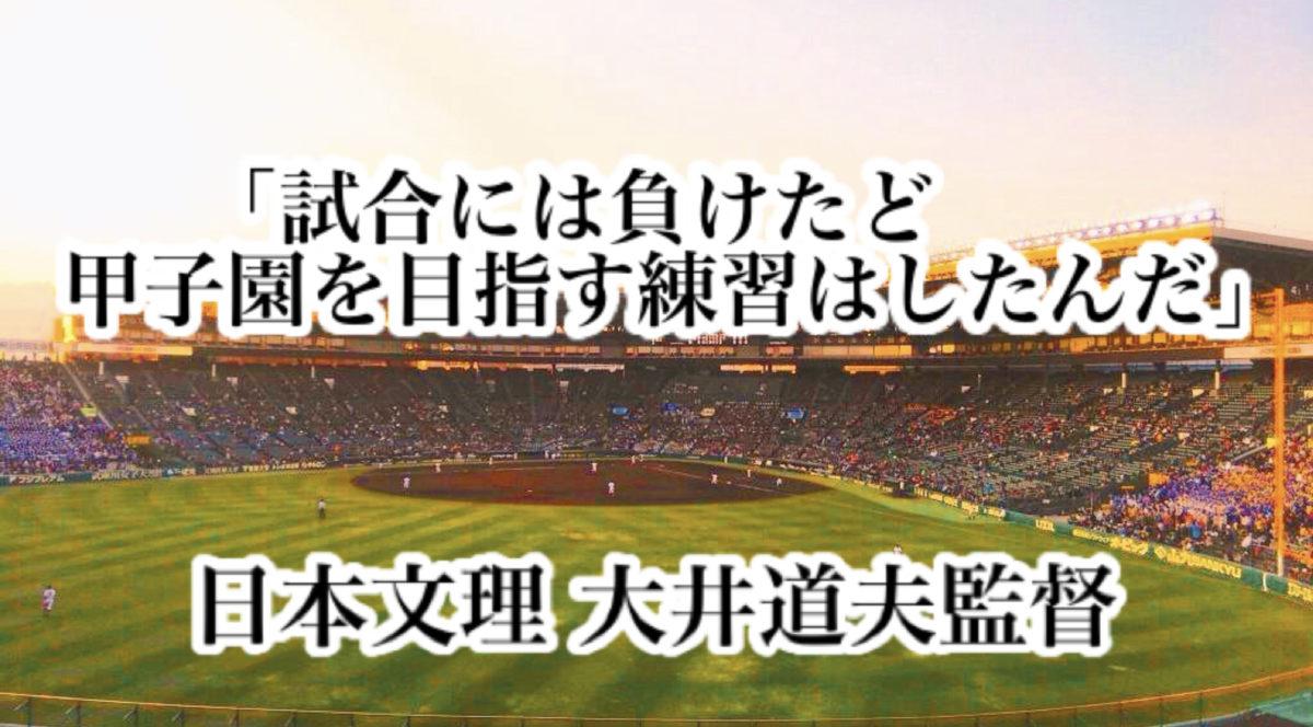 「試合には負けたけど、甲子園を目指す練習はしたんだ」/ 日本文理 大井道夫監督