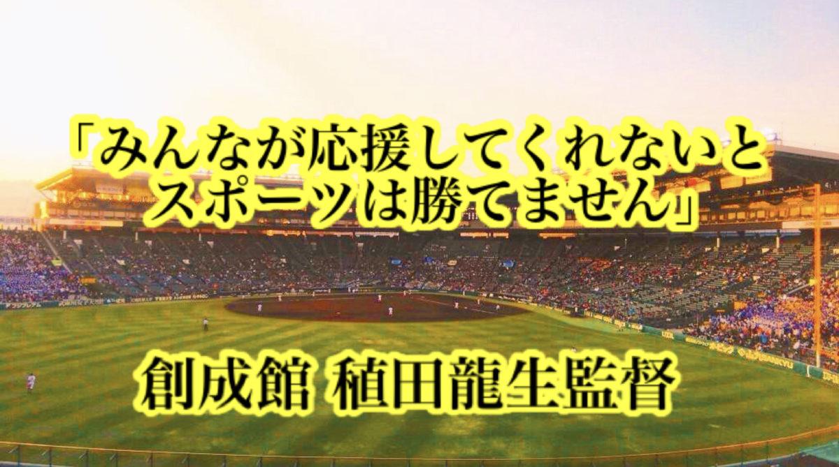 「みんなが応援してくれないとスポーツは勝てません」/ 創成館 稙田龍生監督
