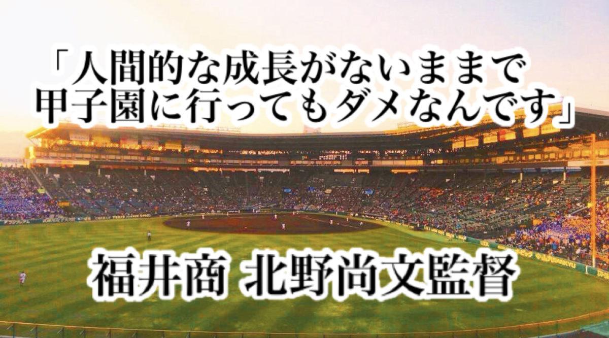 「人間的な成長がないままで甲子園に行ってもダメなんです」/ 福井商 北野尚文監督