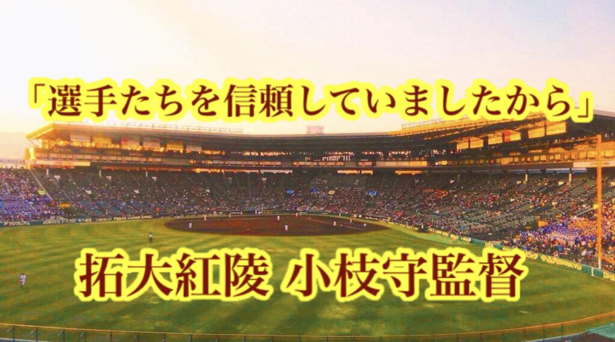「選手達を信頼していましたから」/ 拓大紅陵 小枝守監督