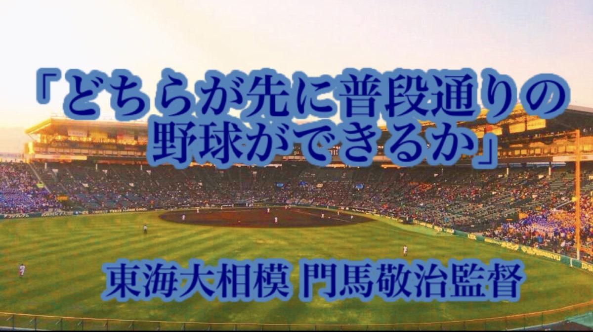 「どちらが先に普段通りの野球ができるか」/ 東海大相模 門馬敬治監督