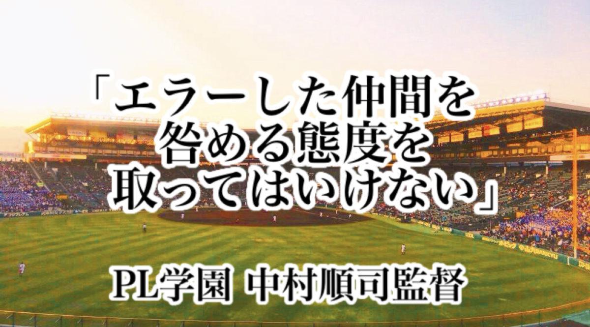 「エラーした仲間を咎める態度を取ってはいけない」 / PL学園 中村順司監督