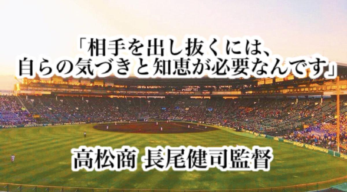 「相手を出し抜くには、自らの気づきと知恵が必要なんです」/ 高松商 長尾健司監督