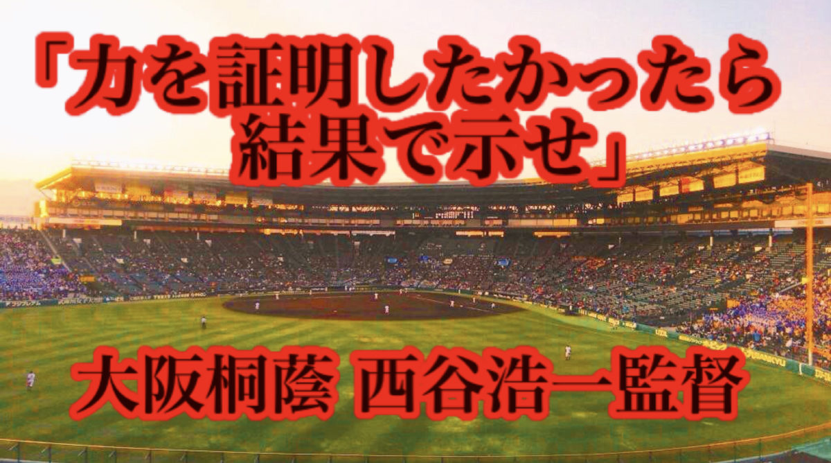 「力を証明したかったら結果で示せ」/大阪桐蔭 西谷浩一監督