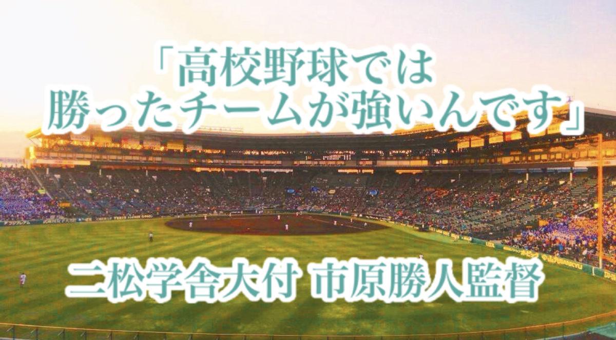 「高校野球では勝ったチームが強いんです」/ 二松学舎大付 市原勝人監督