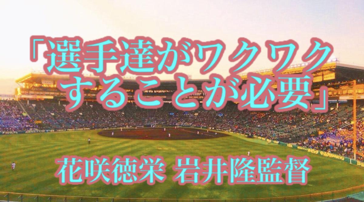 「選手達がワクワクすることが必要」/花咲徳栄 岩井隆監督