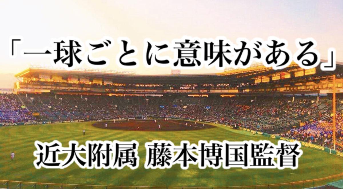 「一球ごとに意味がある」/ 近大附属 藤本博国監督
