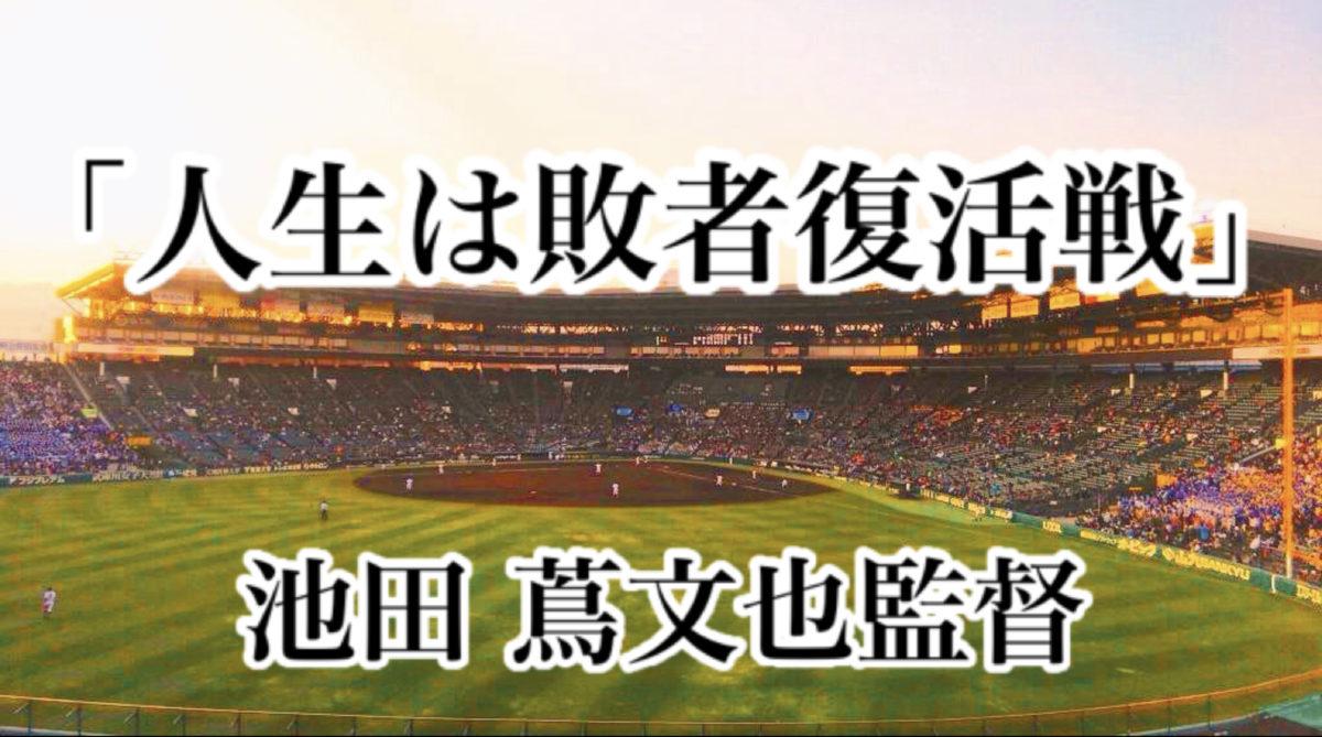 「人生は敗者復活戦」/ 池田 蔦文也監督