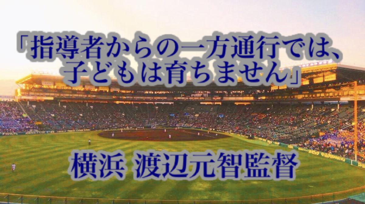 「指導者からの一方通行では、子どもは育ちません」/ 横浜 渡辺元智監督