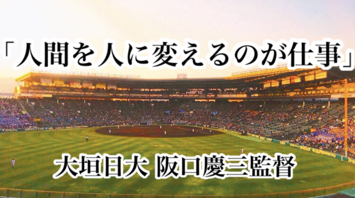 「人間を人に変えるのが仕事」/ 大垣日大 阪口慶三監督