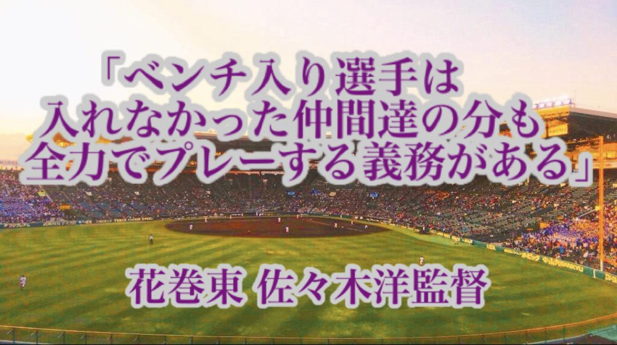 「ベンチ入り選手は入れなかった仲間達の分も全力でプレーする義務がある」/ 花巻東 佐々木洋監督