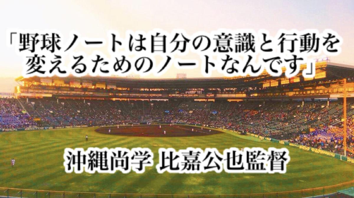 「野球ノートは自分の意識と行動を変えるためのノートなんです」/ 沖縄尚学 比嘉公也監督