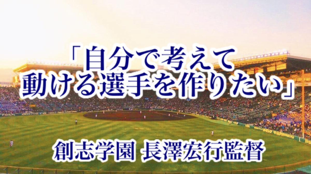 「自分で考えて動ける選手を作りたい」/ 創志学園 長沢宏行監督