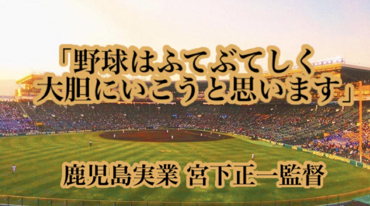 「野球はふてぶてしく大胆にいこうと思います」/ 鹿児島実業 宮下正一監督