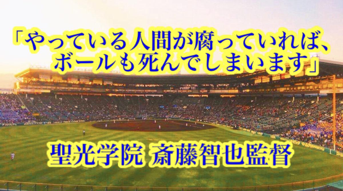 「やっている人間が腐っていれば、ボールも死んでしまいます」/ 聖光学院 斎藤智也監督