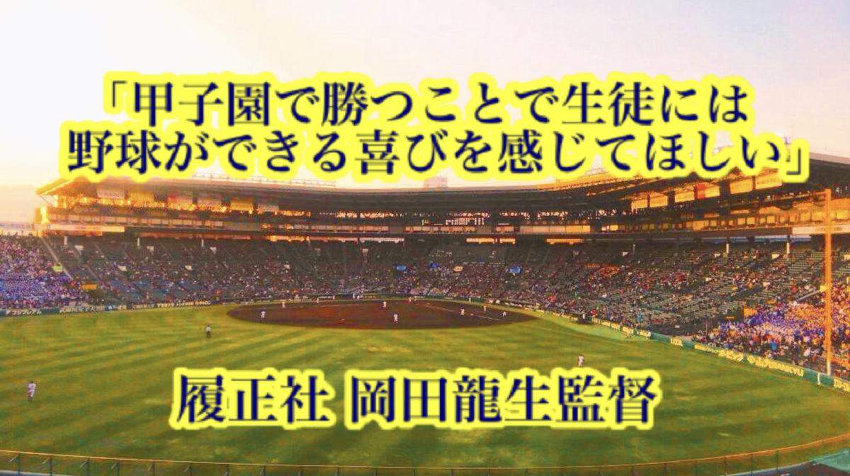 「甲子園で勝つことで生徒には野球ができる喜びを感じてほしい」/ 履正社 岡田龍生監督