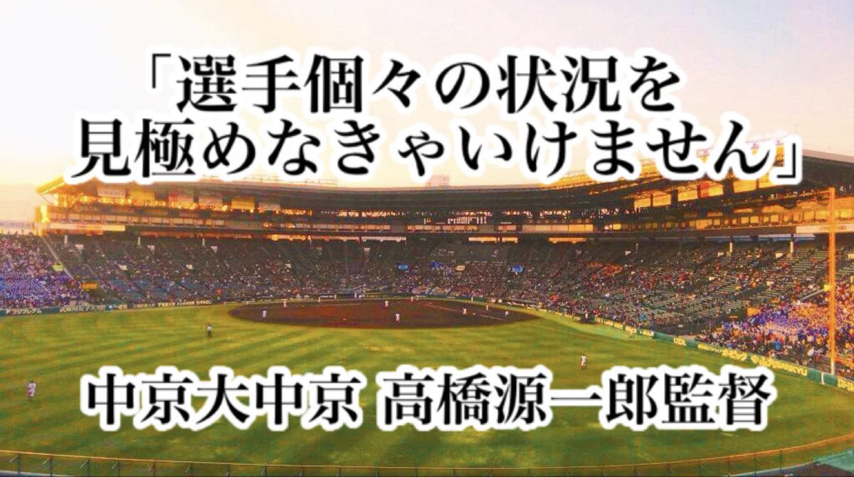 「選手個々の状況を見極めなきゃいけません」/ 中京大中京 高橋源一郎監督