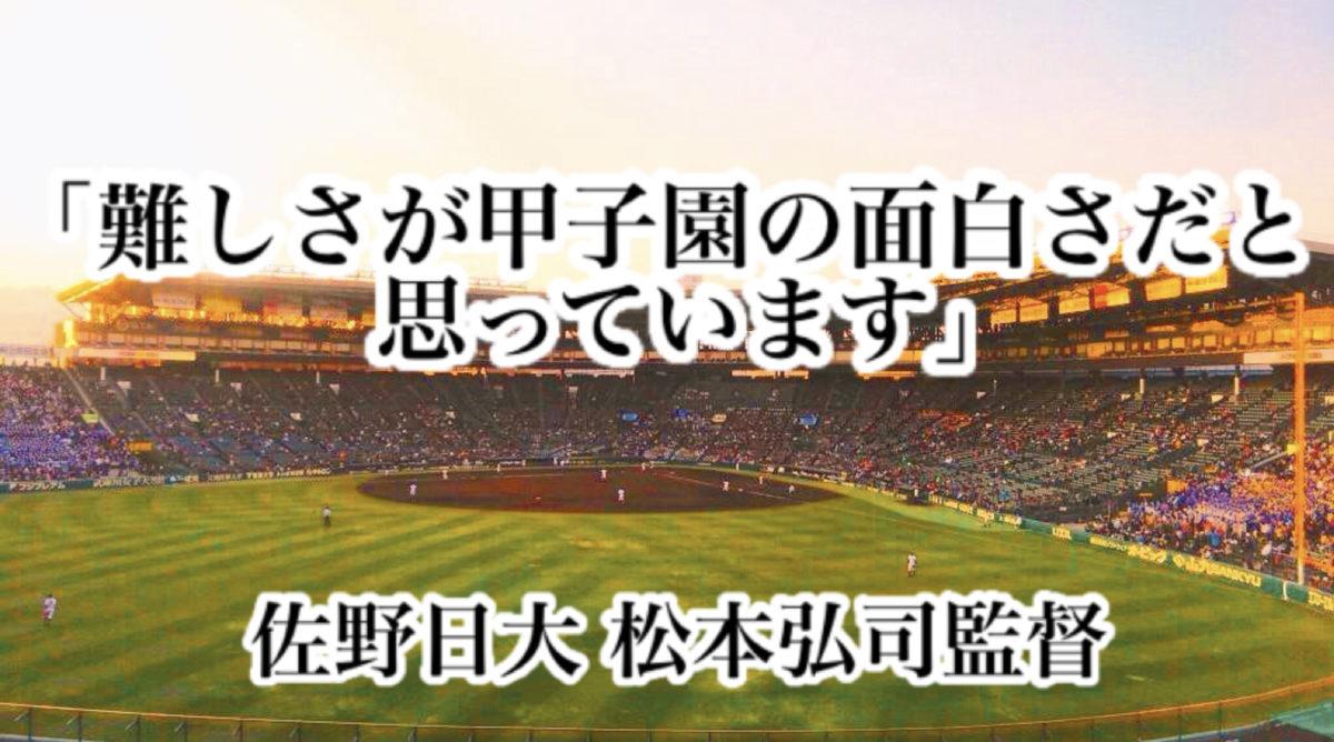 「難しさが甲子園の面白さだと思っています」/ 佐野日大 松本弘司監督
