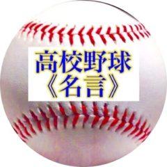 高校野球名言 〜名将・名選手の言葉〜