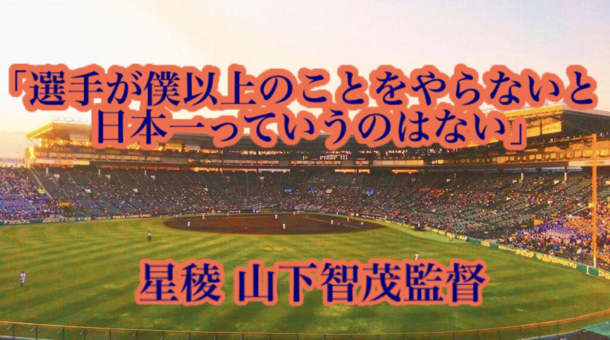 「選手が僕以上のことをやらないと日本一っていうのはない」/ 星稜 山下智茂監督