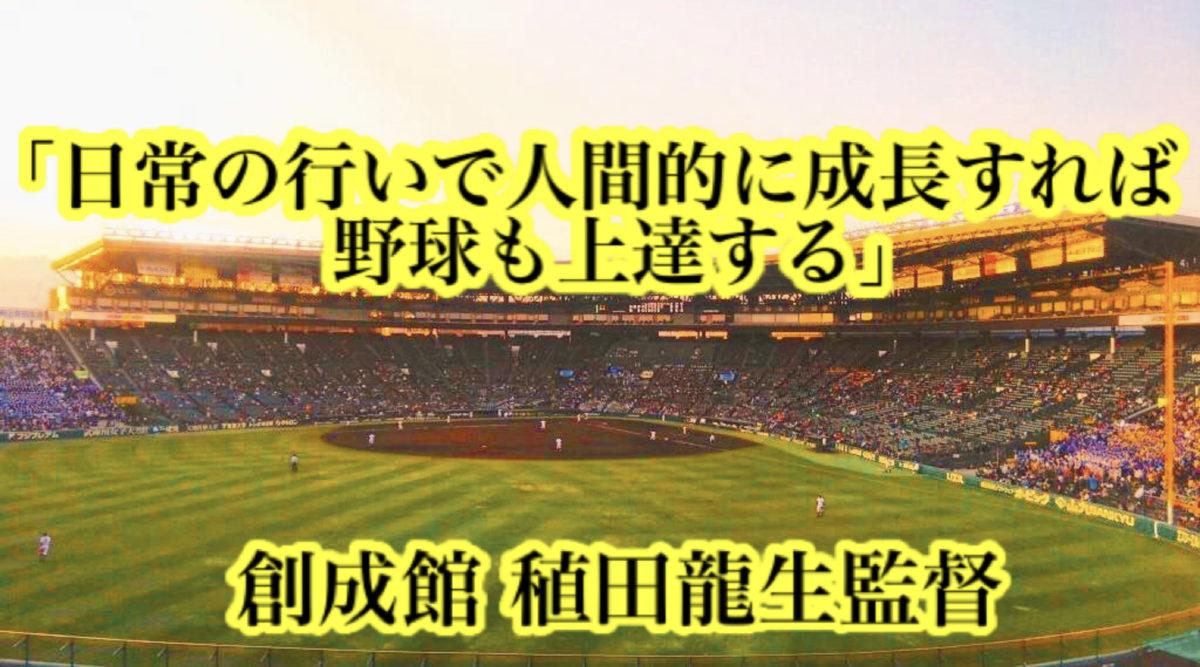 「日常の行いで人間的に成長すれば野球も上達する」/ 創成館 稙田龍生監督