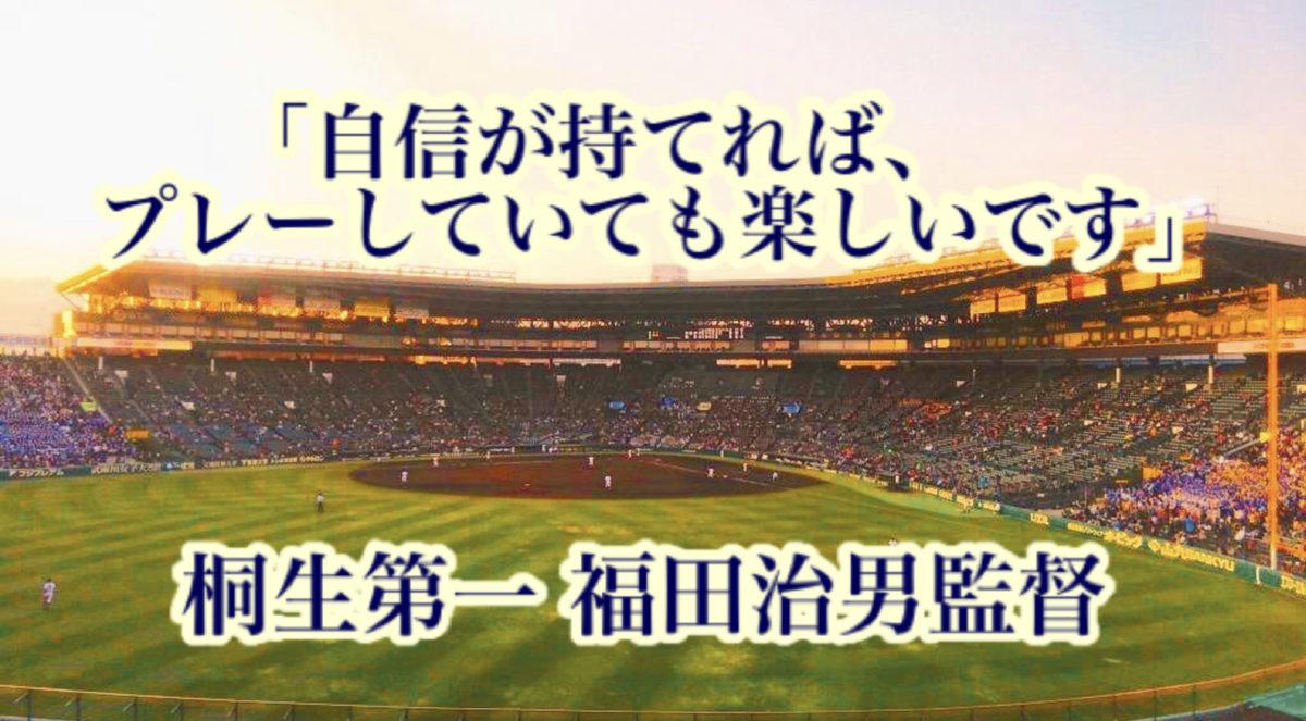 「自信が持てれば、プレーしていても楽しいです」/ 桐生第一 福田治男監督