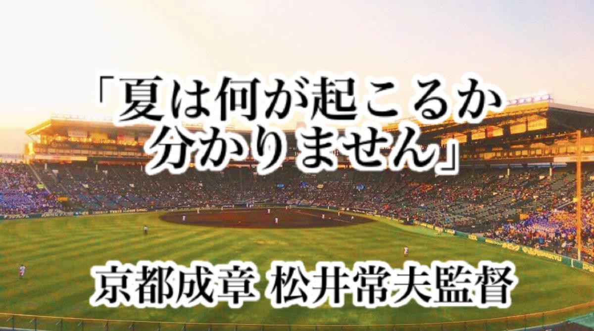 「夏は何が起こるか分かりません」/ 京都成章 松井常夫監督