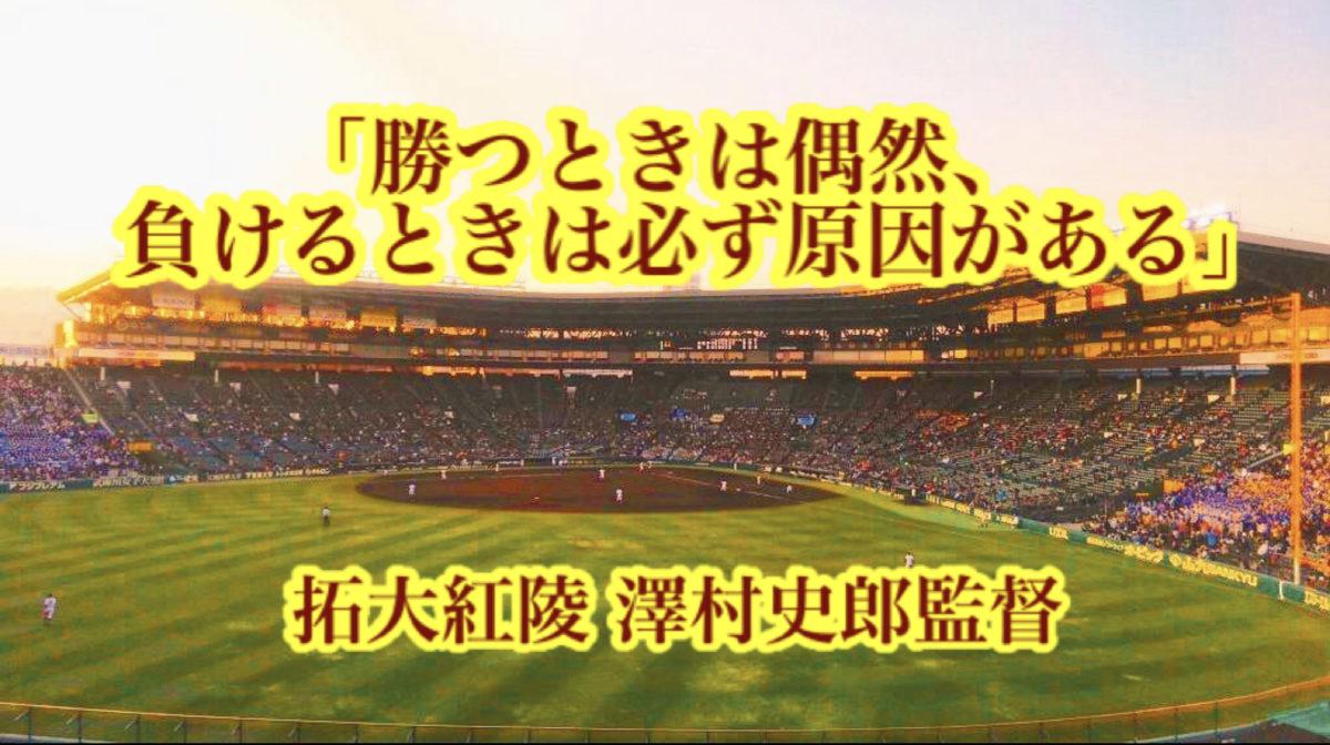 「勝つときは偶然、負けるときは必ず原因がある」/ 拓大紅陵 澤村史郎監督