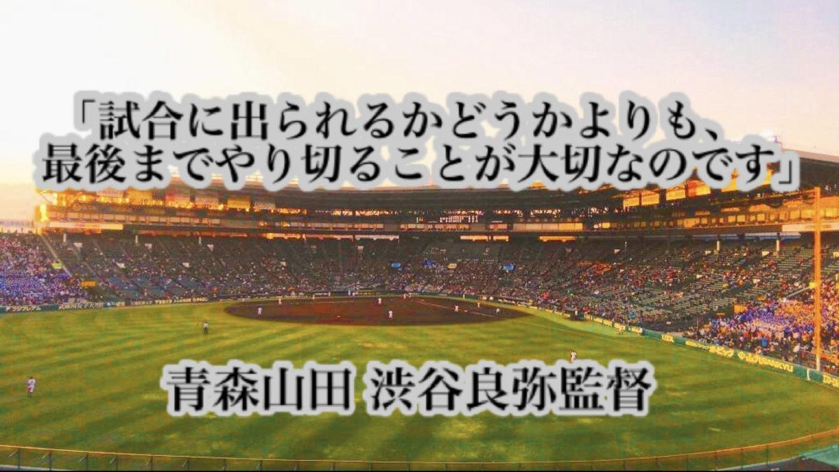 「試合に出られるかどうかよりも、最後までやり切ることが大切なのです」/ 青森山田 渋谷良弥監督