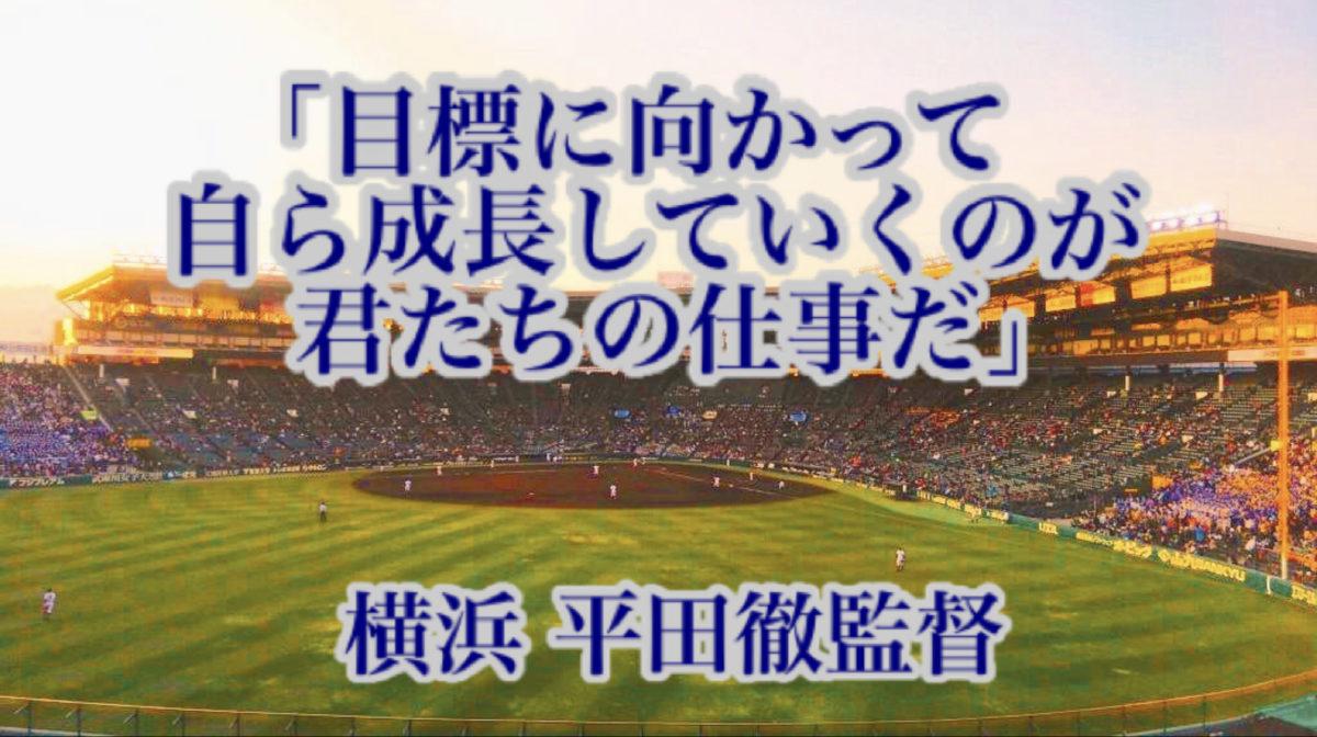 「目標に向かって自ら成長していくのが君たちの仕事だ」/ 横浜 平田徹監督