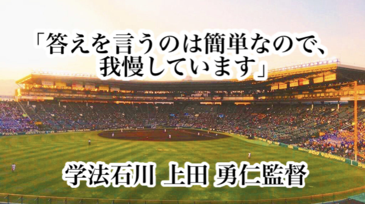「答えを言うのは簡単なので、 我慢しています」/ 学法石川 上田勇仁監督