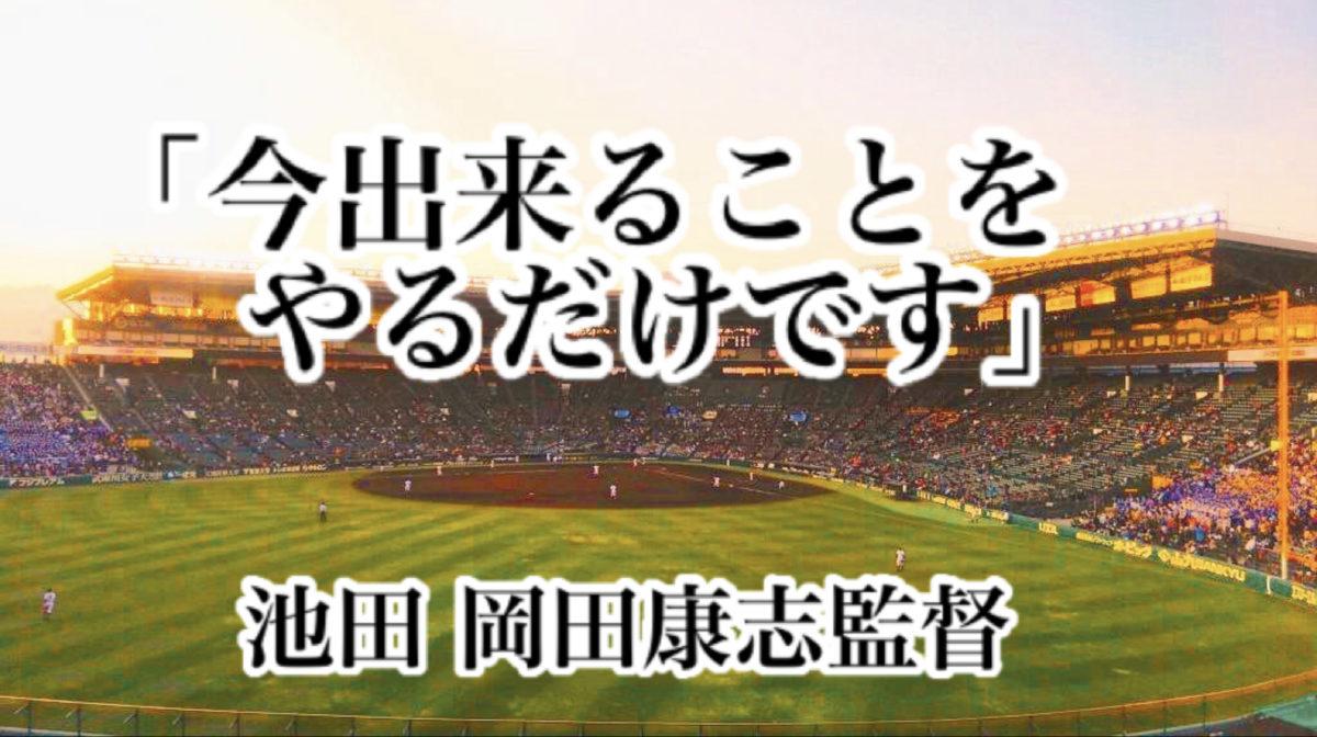 「今出来ることをやるだけです」/ 池田 岡田康志監督