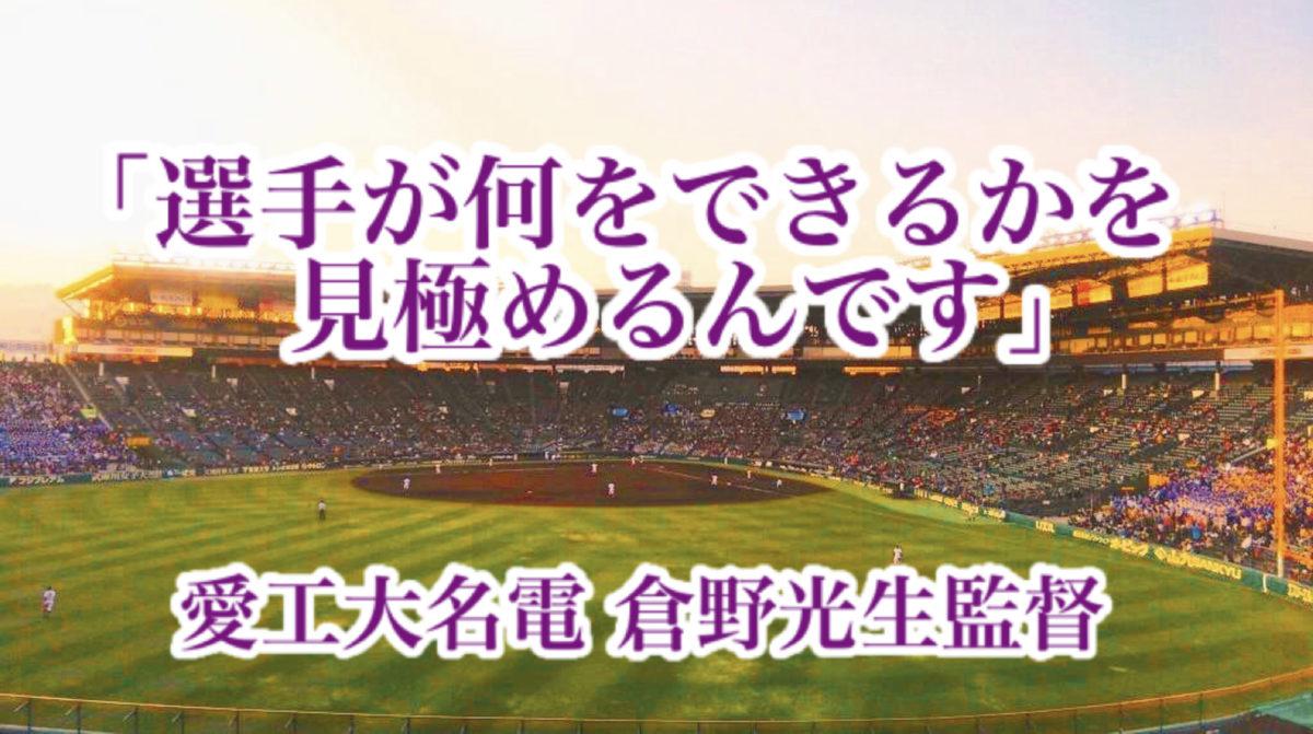 「選手が何をできるかを見極めるんです」/ 愛工大名電 倉野光生監督