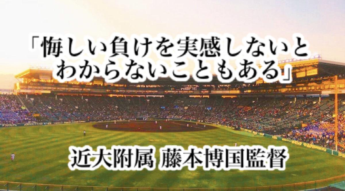 「悔しい負けを実感しないとわからないこともある」/ 近大附属 藤本博国監督