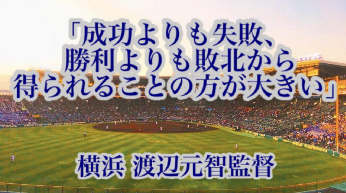 「成功よりも失敗、勝利よりも敗北から得られることの方が大きい」/ 横浜 渡辺元智監督