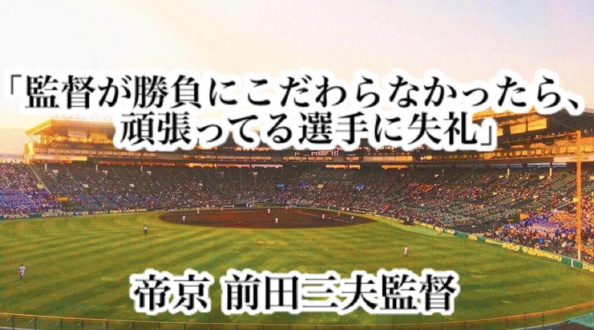 「監督が勝負にこだわらなかったら、頑張ってる選手に失礼」/ 帝京 前田三夫監督
