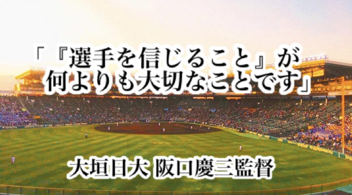 「『選手を信じること』が何よりも大切なことです」/ 大垣日大 阪口慶三監督
